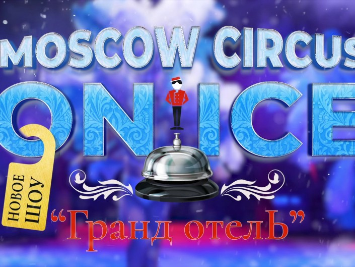 Moscow Circus on Ice. Trailer